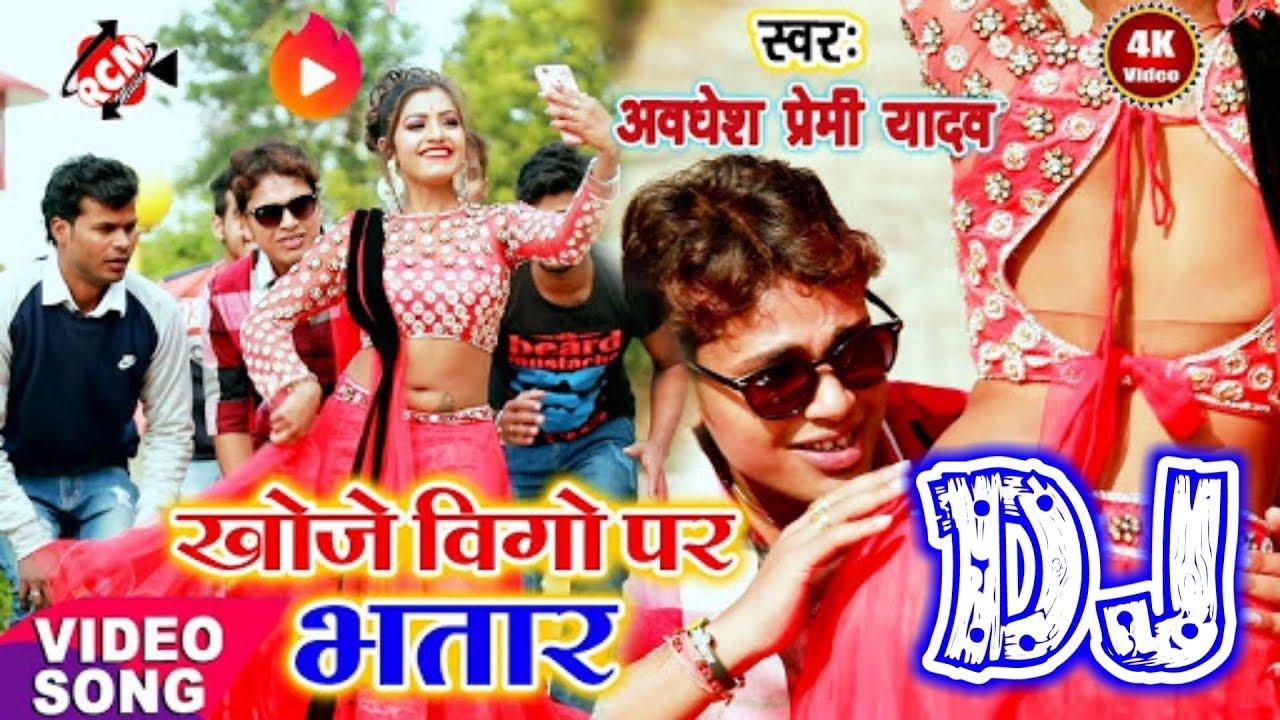 Download Khoje Vigo Par Bhatar || Awadhesh Premi || Dj Amrit Bharra