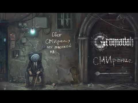 "GROMADAH ""Humility/СМИрение"" (Official Lyric Video)"