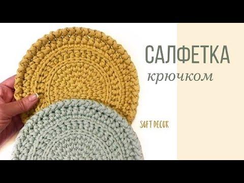 Салфетка крючком | Ковер крючком | Сrochet Doily, Crocheted Carpet  (english Subtitles)
