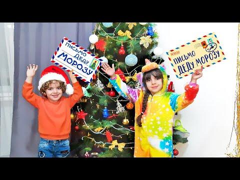 Письмо Деду МОРОЗУ! Илья и Дарина ЗАБЫЛИ написать новогоднее письмо! Подарки на Новый Год ОТМЕНЯЮТСЯ