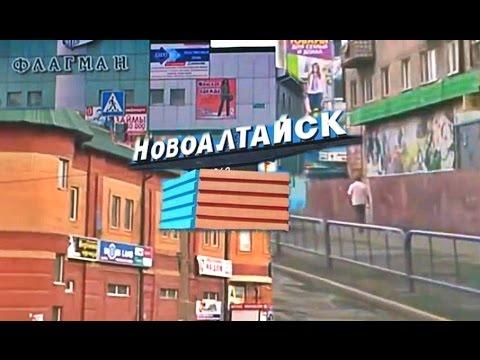 Новоалтайск проездом