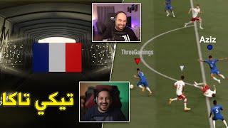 فيفا 21 : ملوك التيكي تاكا 😂 وتشكيلة اسطورية !! مع عزيز ( فريق اليوتيوبرز ) | FIFA 21