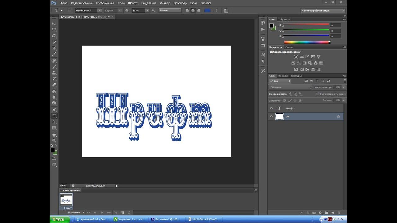 как скачать и установить шрифт фотошоп cs6 - YouTube