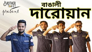 বাঙালী দারোয়ান | Bengali Darowan | Bangla New Funny Video | Brother Toast
