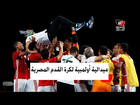 أول مرة في التاريخ تحصد مصر ميدالية أولمبية في كرة القدم المستحيل ليس مصرياً !  - 16:54-2018 / 10 / 19