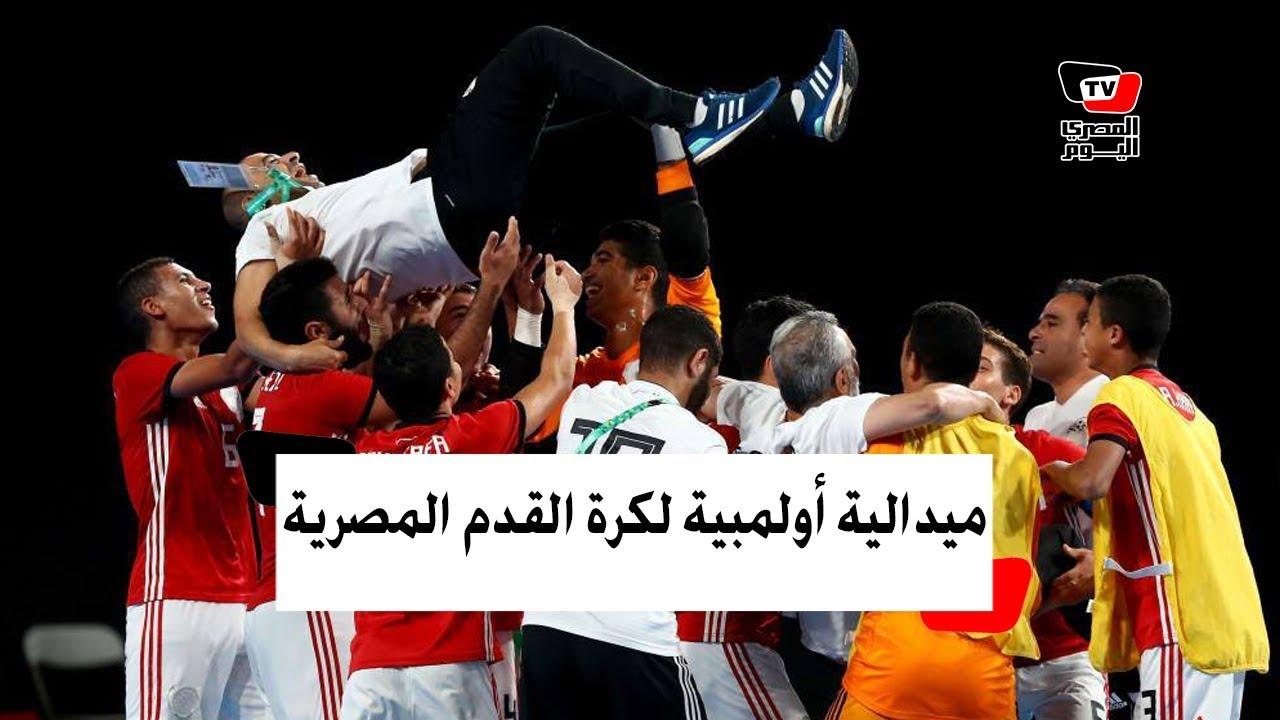 المصري اليوم:أول مرة في التاريخ تحصد مصر ميدالية أولمبية في كرة القدم المستحيل ليس مصرياً !