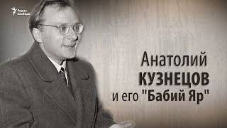 "Анатолий Кузнецов и его ""Бабий Яр"""