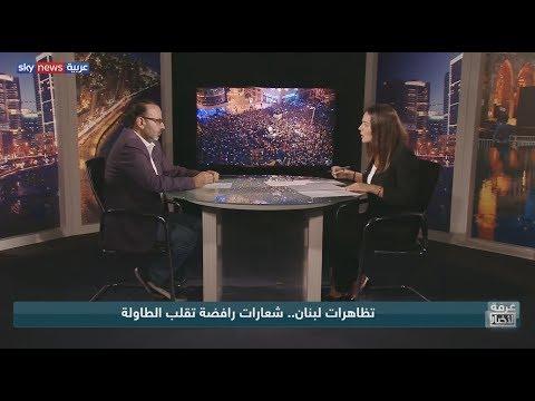 لبنان.. عاصفة التظاهرات تبعثر أوراق السياسة  - نشر قبل 3 ساعة