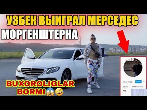 Узбек выиграл мерседес МОРГЕНШТЕРНА Бухoрo BUXOROLI yigit #MORGENSHTERNNIG  Mercedes.ni yutib oldi😱