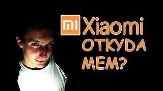 Xiaomi и бомжи ,откуда этот мем ? |История одного мема|