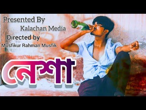 ।।নেশা।। (Nesha Bangla Short Film) Presented By Kalachan Media