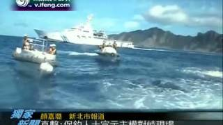 <台湾保釣船と日本の船舶の対峙シーン(鳳凰動画20120705)>