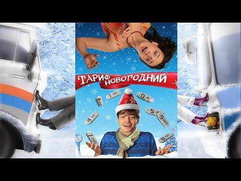 Тариф Новогодний HD 2008