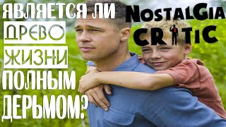 Nostalgia Critic Editorial - Is Tree of Life Full of Shit? (rus vo G-NighT)