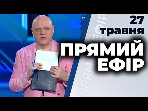 """Ток-шоу """"Прямий ефір"""" від 27 травня 2020 року"""