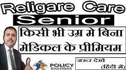 Religare Care Senior | Best Health Insurance | Senior Citizen Health | Yogendra Verma|Policy Bhandar