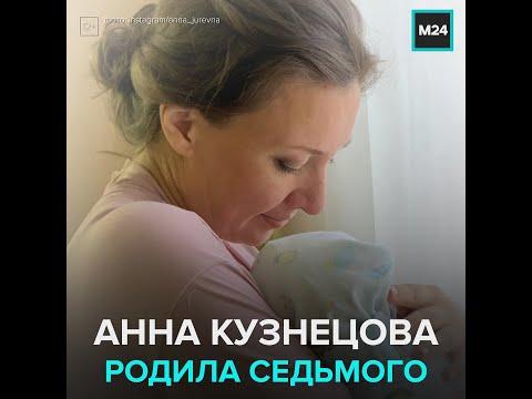 Анна Кузнецова родила седьмого ребенка - Москва 24