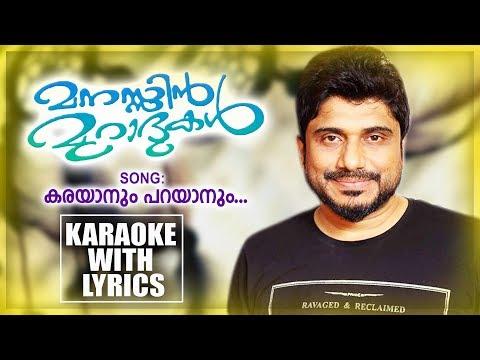 Karayanum Parayanum Karaoke With Lyrics | Afsal | Karaoke With Lyrics | Manassin Muradhukal