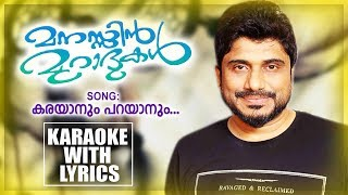 Karayanum Parayanum Karaoke With Lyrics | Afsal | Karaoke With Lyrics | Manassin Muradhukal