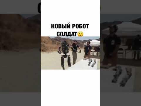 Новый робот солдат
