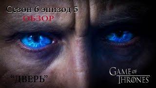 Игра Престолов 6 сезон 5 серия - Обзор