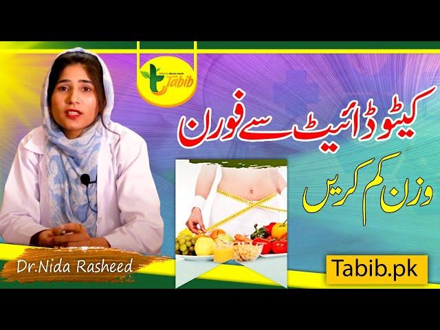 What is Keto Diet | Keto Diet Benefits and Side Effects in Urdu by Nida Rasheed - Tabib.pk