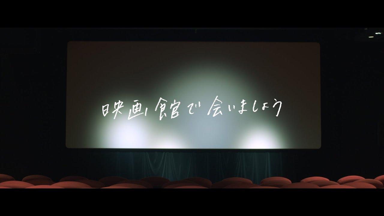 映画館で会いましょう…プロモ映像完成!柳俊太郎がナレーション ...