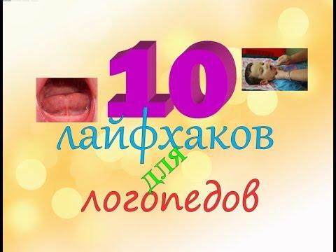 10 лайфхаков для логопедов