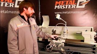 Универсальный токарно винторезный станок с УЦИ Metal Master MLM 320x1000 (32100)(Устройство токарного станка по металлу Metal Master ML M 32100 (320x1000) http://metalmaster.ru/tokarnye_stanki/Metalmaster_MLM_320x1000/ Модель ..., 2016-04-13T13:11:30.000Z)