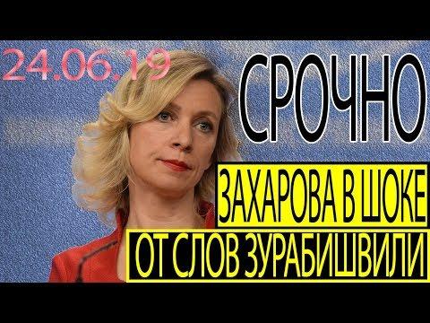 Захарова отреагировала на слова Зурабишвили о «долге» россиян