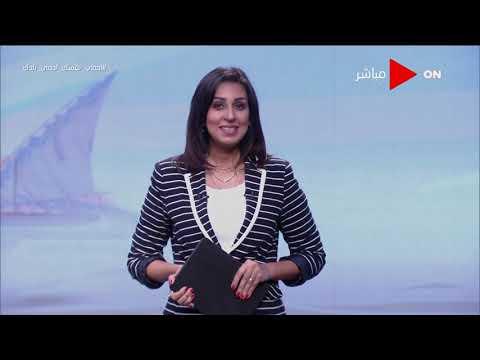 صباح الخير يا مصر - آخر أخبار -السوشيال ميديا- ليوم الأثنين 6 أبريل 2020  - نشر قبل 5 ساعة