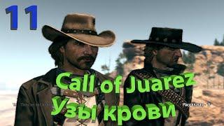 Call Of Juarez Узы Крови   Часть 11. Зерно раздора и золото. Финал.