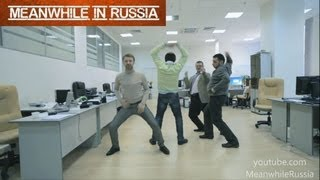 Dancing in the Office(Bored? Stressed? Just Dance. Meanwhile in Russia. Join Us On Facebook http://www.facebook.com/MeanwhileRussia Follow us on Twitter ..., 2012-08-12T19:39:12.000Z)