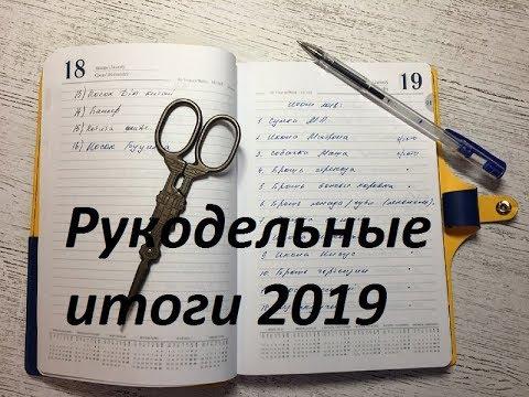 Рукодельные итоги 2018