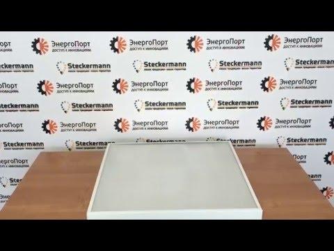 Видео-обзор светодиодного светильника Steckermann LUCERNA LED