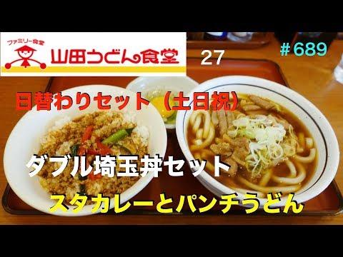 山田うどん食堂27 土・日・祝限定のダブル埼玉丼セットを食す