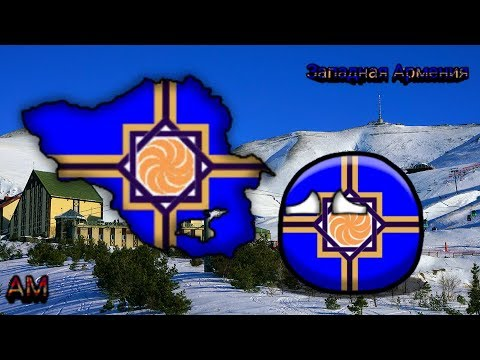 Страны прошлого времени   Западная Армения