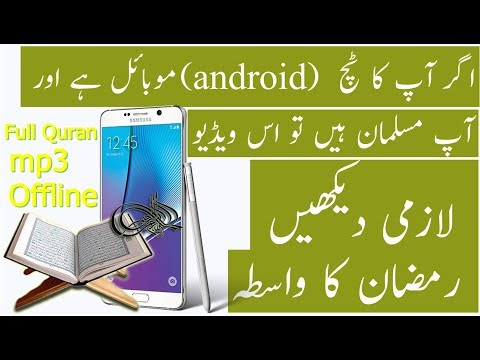 Listen Quran offline without internet and wifi connection