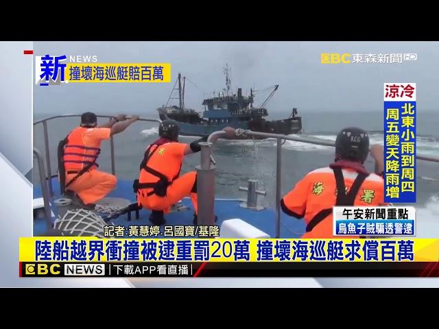 最新》陸船越界衝撞被逮重罰20萬 撞壞海巡艇求償百萬
