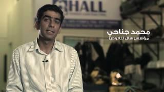 GCC Future Entrepreneurs Conference Bahrain 2012 Event Film