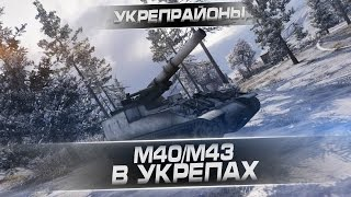 М40/М43 в Укрепах. Arti25