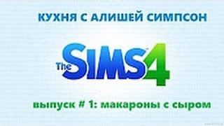 The sims 4: Кухня с Алишей Симпсон # 1  макароны с сыром
