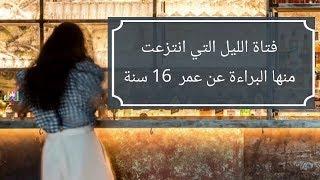 قصة حقيقية : فتاة الليل التي انتزعت منها البراءة عن عمر 16 سنة
