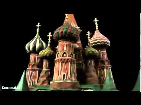 История россии для детей 1 мультфильм