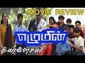 Ezhumin Review | Ezhumin movie Review | Vivek | Devayani | VP Viji | Ganesh Chandrasekaran