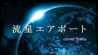 流星エアポート いわなみりえ cover haku 岩波理恵 動画 23