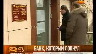 Банк,который лопнул(, 2013-09-30T16:23:47.000Z)