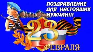 23 февраля! ВЕСЁЛОЕ ПОЗДРАВЛЕНИЕ МУЖЧИНАМ с 23 февраля! День защитника отечества! Видео открытка!