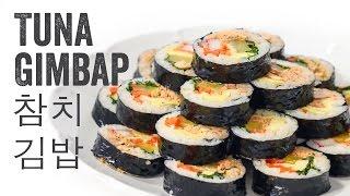 Tuna Gimbap (참치 김밥) Recipe: Season 4, Ep. 11- Chef Julie Yoon