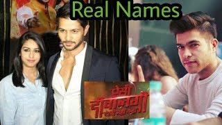 Real Names of Aisi Deewangi Dekhi nhi kahin actors | Prem singh Rathore and Tejaswani mehta